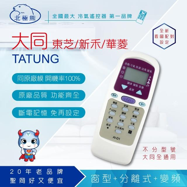 【Dr.AV】Tatung大同 Toshiba東芝 Neoka新禾 Hawrin華菱 專用冷氣遙控器(AI-D1)