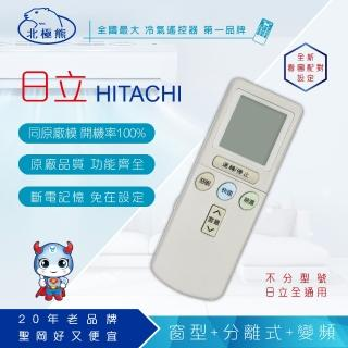 【Dr.AV】HITACHI 日立 變頻專用冷氣遙控器(AR-07T3)
