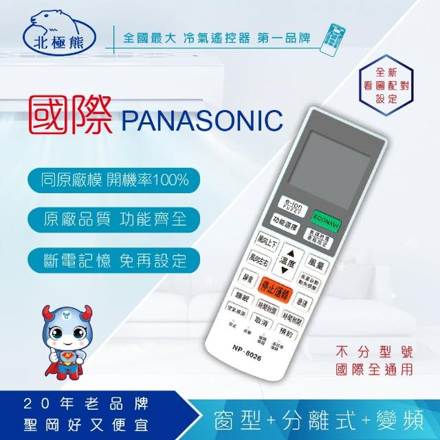【Dr.AV】Panasonic 國際 變頻專用冷氣遙控器(NP-8026)