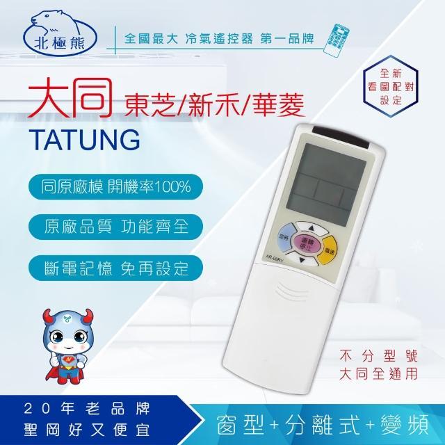 【Dr.AV】Tatung大同 Toshiba東芝 Neoka新禾 Hawrin華菱 變頻專用冷氣遙控器(AR-09YR)
