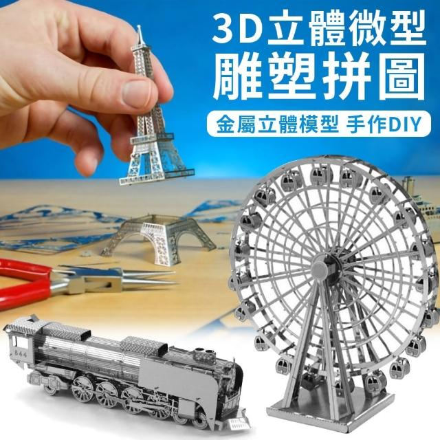 【EZlife】3D立體微型雕塑拼圖/二片裝