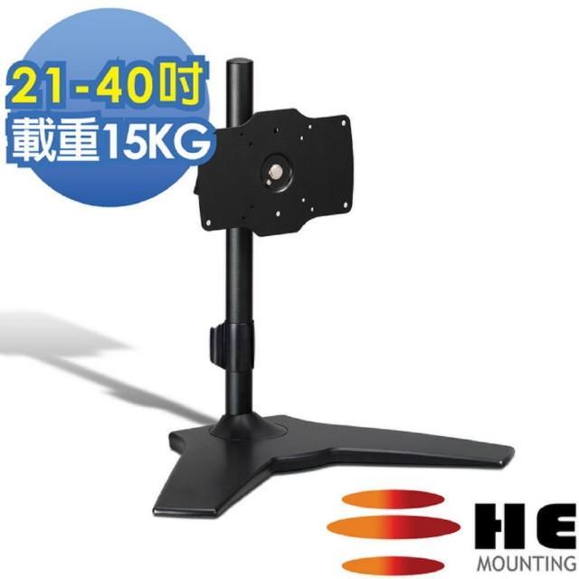 【HE】桌上型多動向螢幕架-適用21-40吋(H021TS)