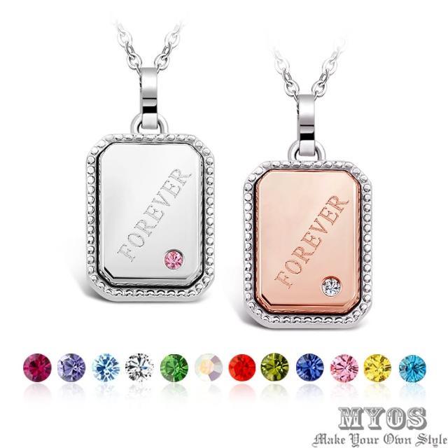 【MYOS】永恆 誕生石 珠寶白鋼項鍊(24色可選)