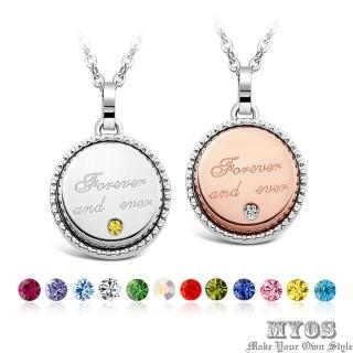 【MYOS】永恆不渝 誕生石 珠寶白鋼項鍊(24色可選)