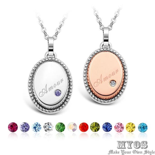 【MYOS】獻愛 誕生石 珠寶白鋼項鍊(24色可選)