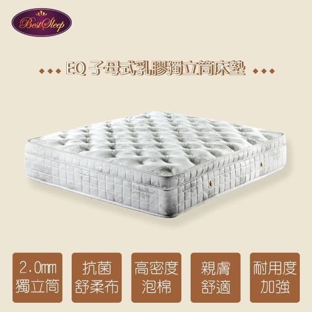 【BEST SLEEP 倍斯特手工名床】五星級手工子母式乳膠獨立筒(7尺雙人加長加大)