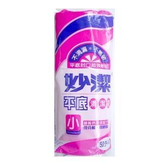 【妙潔】平底 清潔袋(小56cm×43cm/70張)