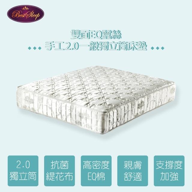 【BEST SLEEP 倍斯特手工名床】頂級手工一般2.0獨立筒(7尺雙人加長加大)