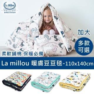 【La Millou】暖膚豆豆毯-加大款(多款可選-四季毯寶寶毯嬰兒毯遊戲墊毛毯)