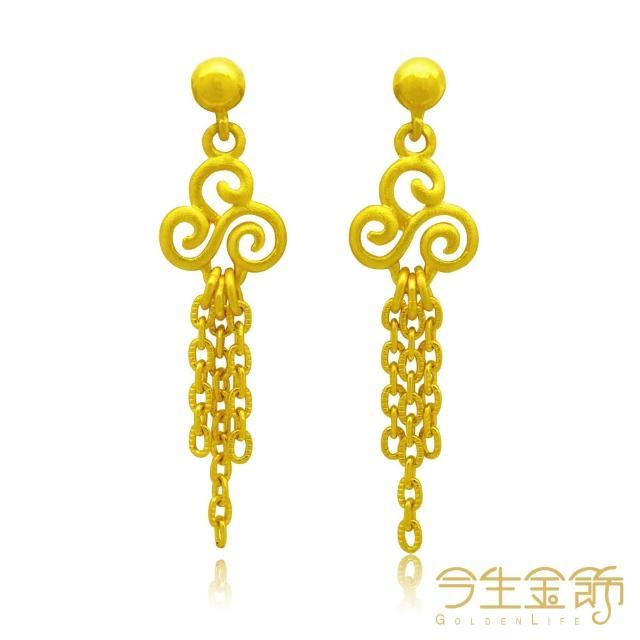 【今生金飾】如意祥雲耳環(純金時尚耳環)
