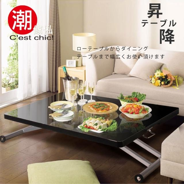 【Cest Chic】Fressange法桑琪昇降機能桌鏡面黑(昇降桌)