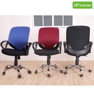 【DFhouse】艾爾文網布電腦椅 -全配-無頭枕(3色)