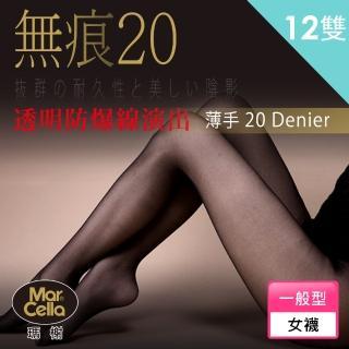 【瑪榭】旗艦級全透明進化版絲襪褲襪(12入組)