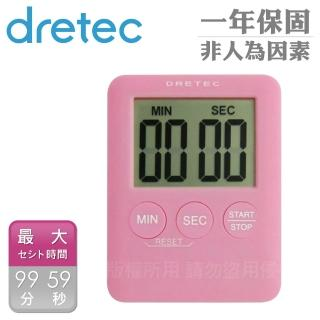 【DRETEC】Pocket 口袋型迷你計時器(粉色*T-307PK)