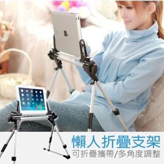 鋁合金 懶人折疊立架/手機架/平板架(手機/平板適用)