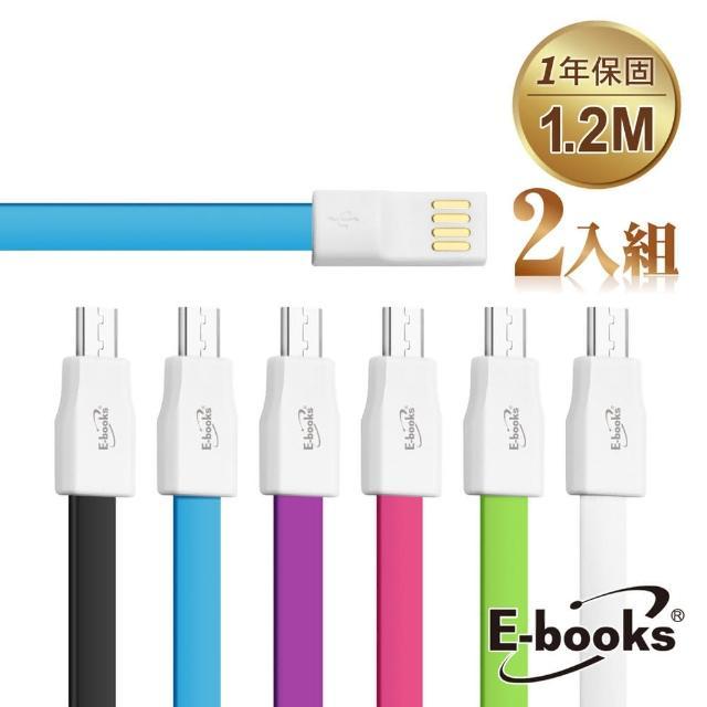 【E-books】X2 MicroUSB 充電傳輸扁線1.2m-2入