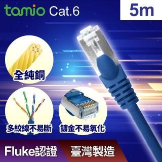 【TAMIO】Cat.6短距離高速傳輸專用線(5M)