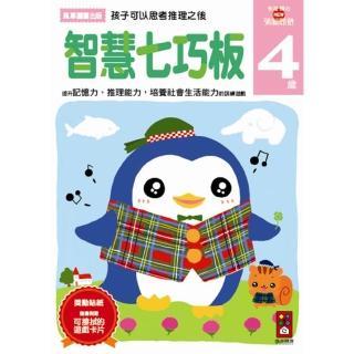 【風車圖書】智慧七巧板4歲(多湖輝的NEW頭腦開發)