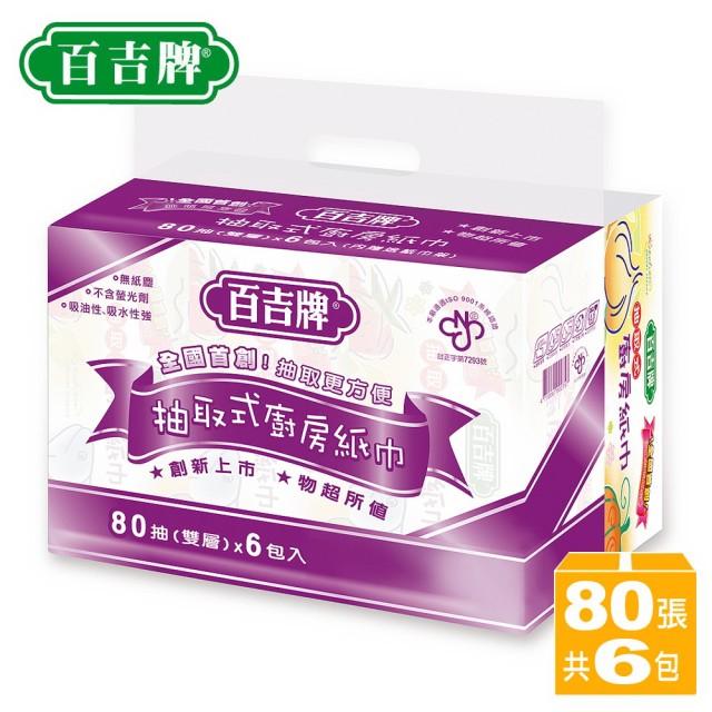 【百吉牌抽取式廚房紙巾】80抽*6包/串