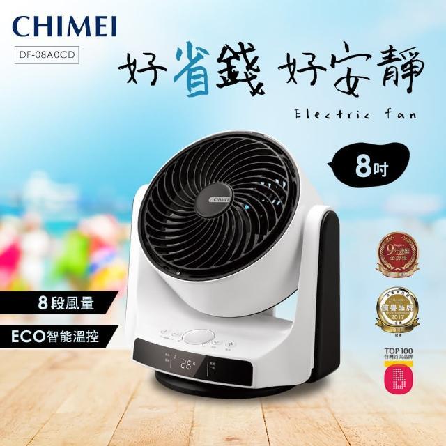 【品牌月 買就抽奇美電視】CHIMEI 奇美 8吋DC直流3D立體擺頭循環扇(DF-08A0CD)