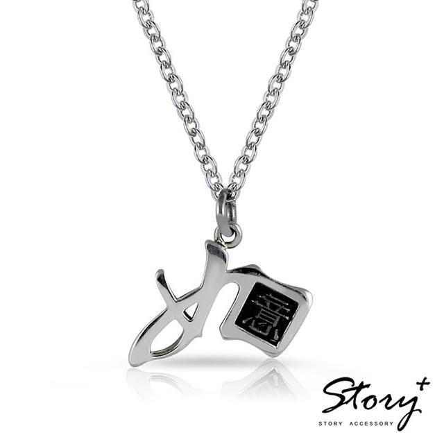 【Story Accessory】{吉祥如意} 鉛字吉言純銀項鍊