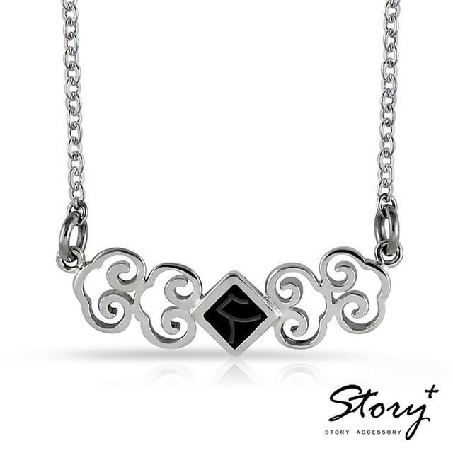 【Story Accessory】{如意久久} 鉛字吉言純銀項鍊