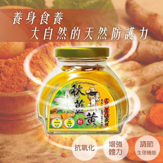 【薑博士】100%純薑黃粉