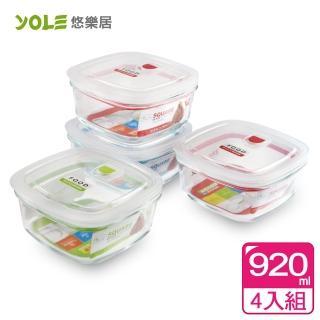 【YOLE悠樂居】氣閥耐熱玻璃保鮮盒#方形920ml(4入組)