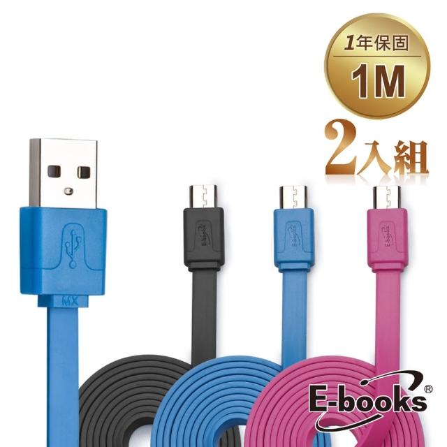 【E-books】X10 Micro USB 彩色充電傳輸扁線1m-2入