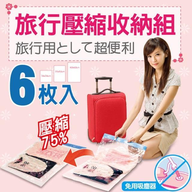【悅‧生活】GoTrip微旅行--寶衣袋免吸塵器旅行用收納壓縮袋 6件組(壓縮袋 免吸塵 旅行用 手捲式)