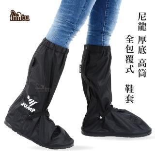 【JUMP】厚底尼龍反光鞋套(L005C)