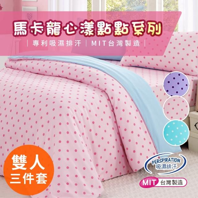 【三浦太郎】使用3M吸濕排汗藥劑處理/心漾點點雙人三件式床包組(三色任選)