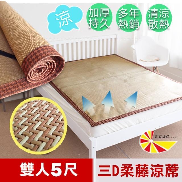 【凱蕾絲帝】台灣製造-三D止滑立體柔藤透氣紙纖涼蓆(雙人5尺)/
