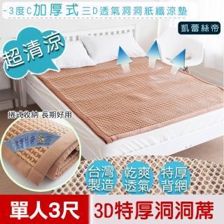 【凱蕾絲帝】台灣製造-3度C加厚式三D透氣洞洞紙纖涼墊(單人3尺)