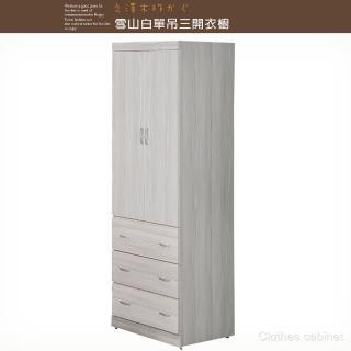 【久澤木柞】ZM雪山白單吊三抽收納衣櫥