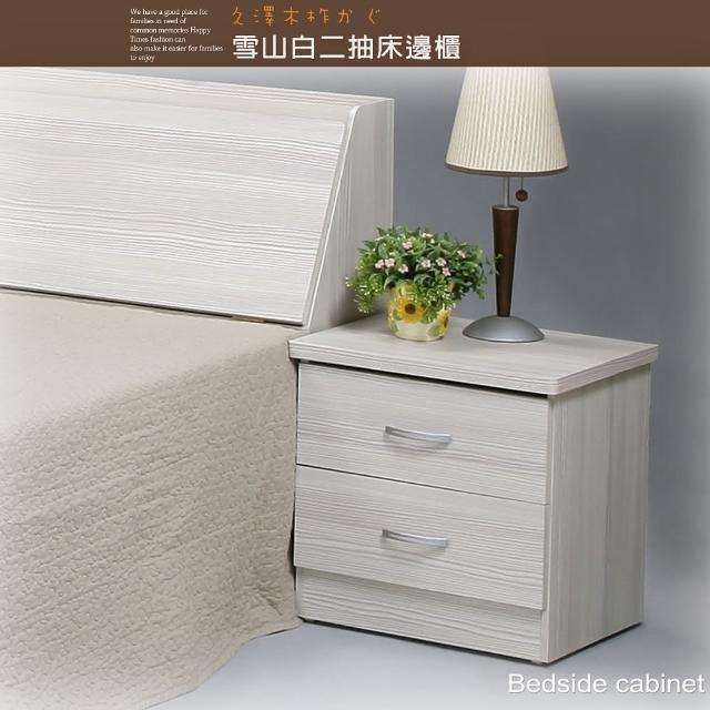【久澤木柞】ZM雪山白二抽床邊櫃