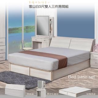 【久澤木柞】ZM雪山白5尺雙人三件式房間組(床頭箱+加強床底+化妝台)