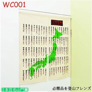 【W.C.S居家館】日本百名山門簾 82x94cm(米白色-1入)