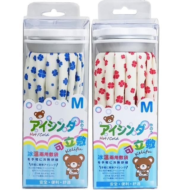【※可立敷小熊】冷熱兩用敷M-9吋x2入/熱水袋/冰袋/冰水袋(藍幸運草+小紅花)