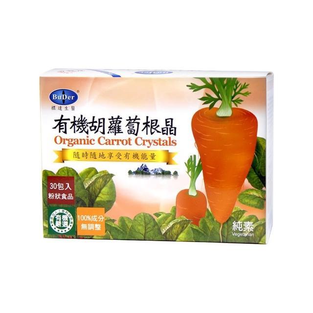 【BuDer標達】有機胡蘿蔔根晶(3g*30包/盒)
