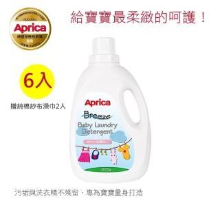 【APRICA】微風柔感 嬰兒衣物洗衣精2000g*6瓶(自然系列 贈純棉印花紗布澡巾2入)