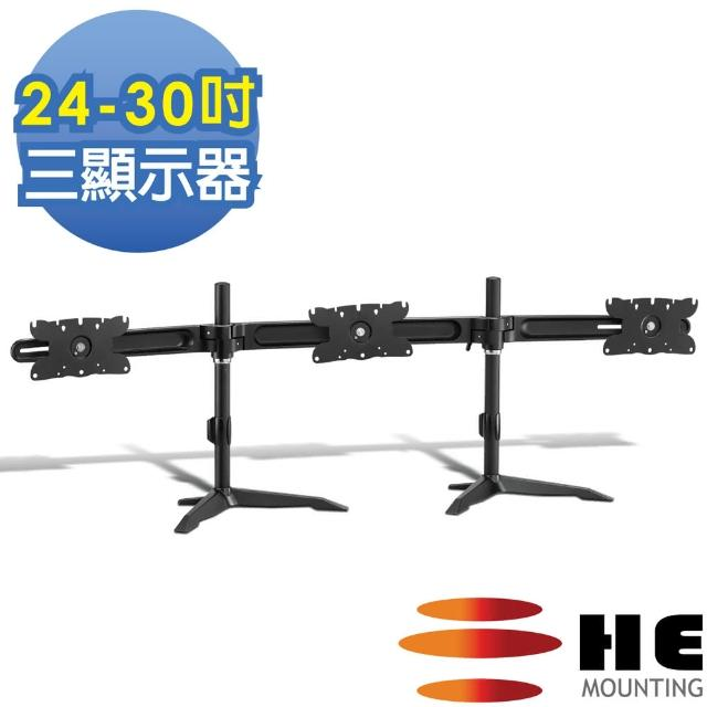 【HE】桌上型多動向三螢幕架-適用24-30吋(H633TSE)
