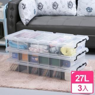 【真心良品】活寶床下扁平分類收納箱27L_3入(搶)