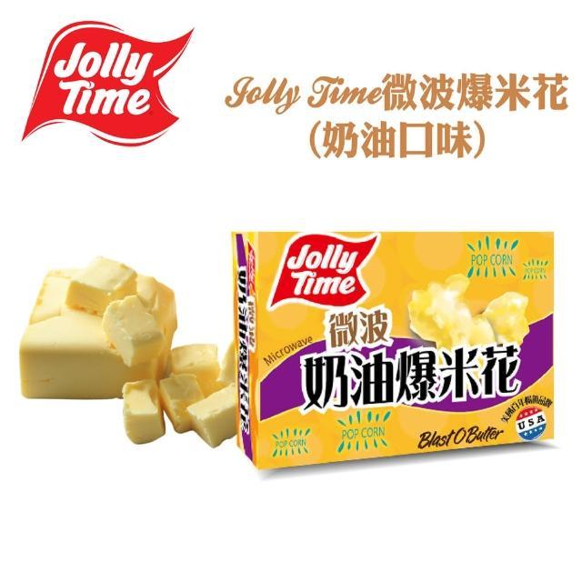 【卡滋】微波爆米花奶油口味(3入一盒)