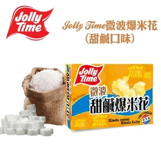 【Jolly Time】微波爆米花甜鹹口味(3入一盒)