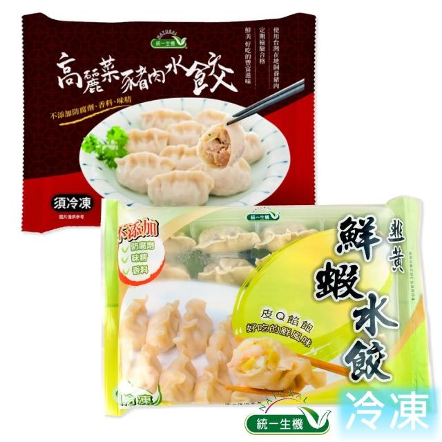 【統一生機】水餃 6件組(高麗菜豬肉925gX3包+韭黃鮮蝦500gx3包/共6包)