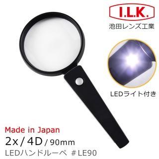【I.L.K.】2x/90mm 日本製手持型LED照明放大鏡(LE90)