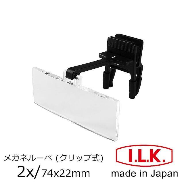 【日本 I.L.K.】2x/74x22mm 日本製眼鏡夾式工作用放大鏡(HF-20A)