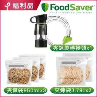 【美國FoodSaver】真空夾鏈袋轉接頭組(全球真空保鮮機第一品牌)