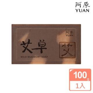 【阿原肥皂】艾草皂-經典配方淨化肌膚(問題肌膚/體味困擾)